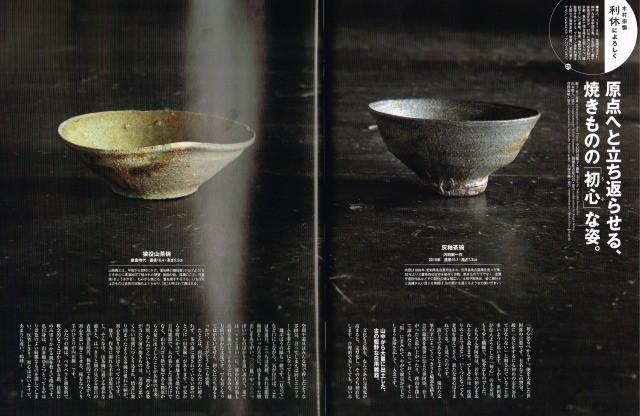 山茶碗ページ20180730_0002